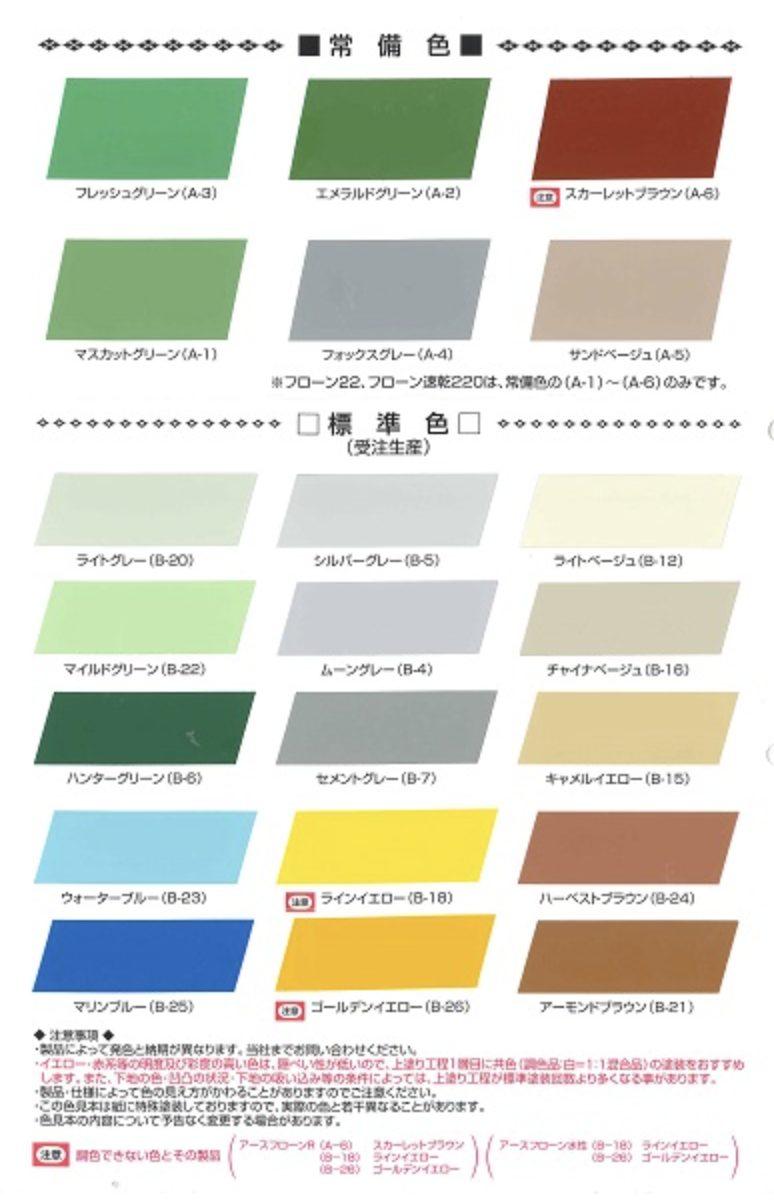 東日本色見本