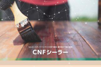 玄々化学 CNFシーラー
